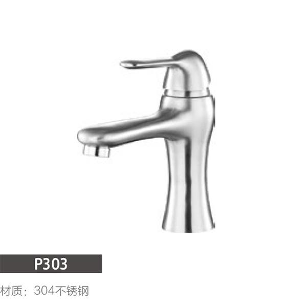 P303净水龙头