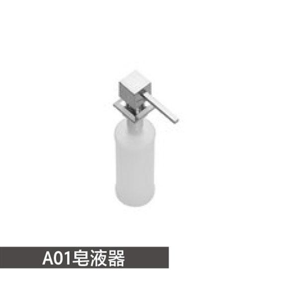 A01皂液器