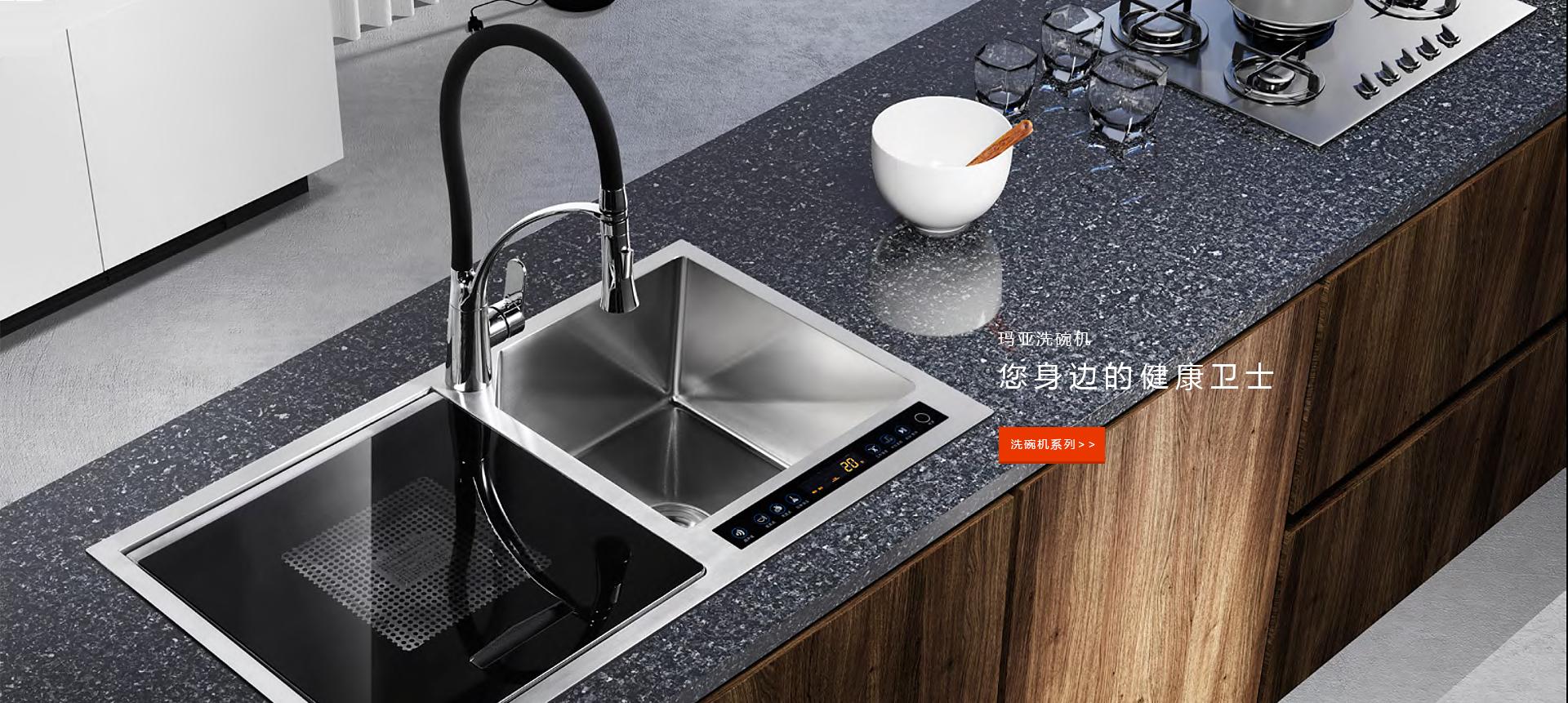 智能不锈钢水槽